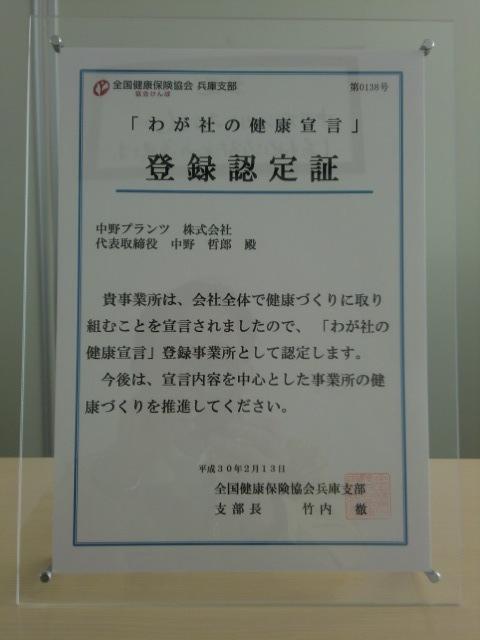 支部 全国 協会 健康 保険 兵庫