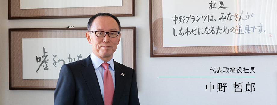中野プランツの代表取締役社長の中野哲郎