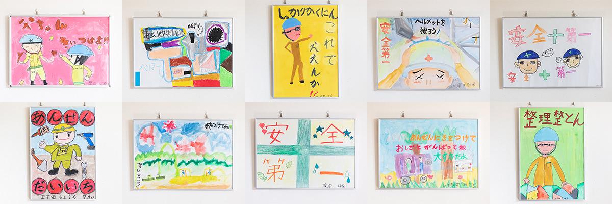 子供たちが描いた安全ポスター