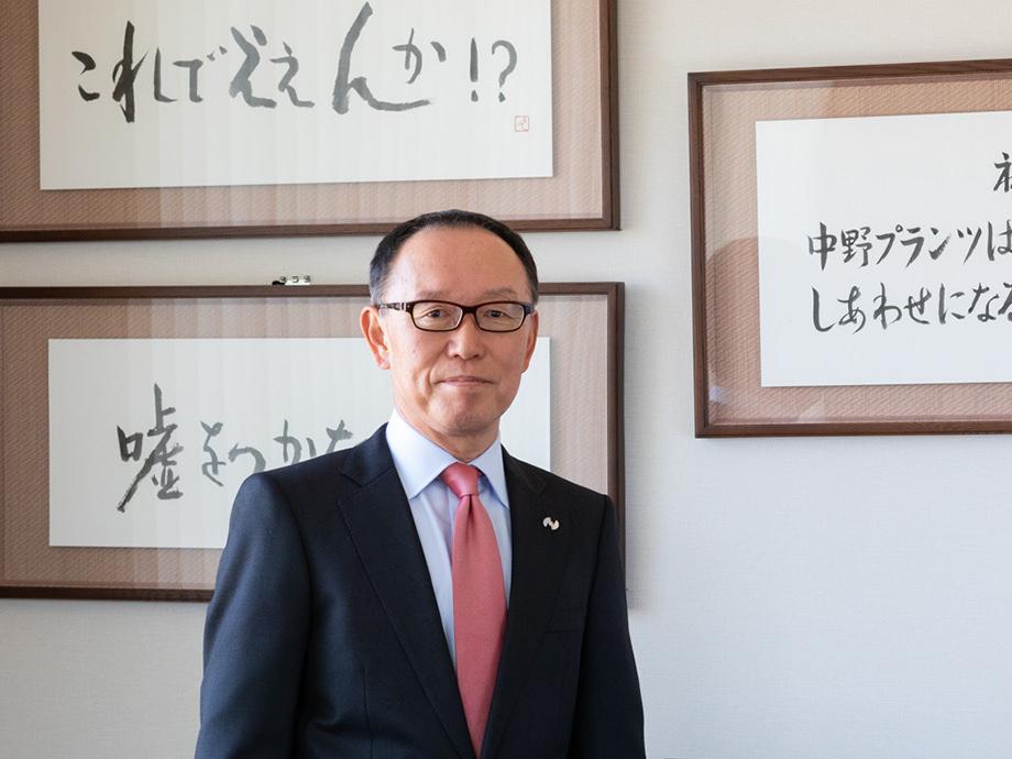 代表取締役の中野哲郎